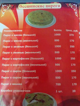 абхазия шашлык машлык