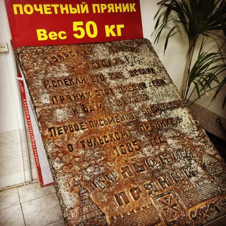 потому, огромный тульский пряник прикольное фото игры пекине