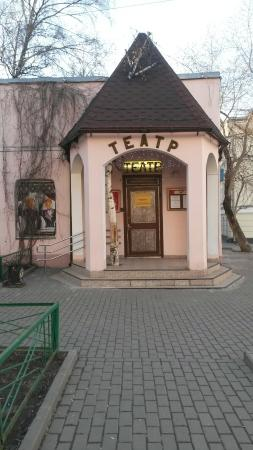‪Moscow Children's Fairy Tale Theater‬
