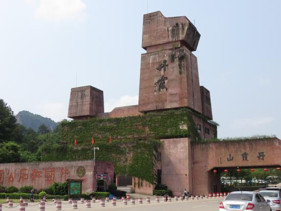 Renhua County, China: ゲート左側表記