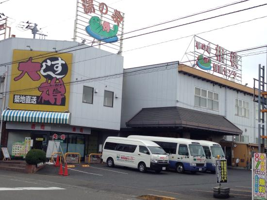 Sagami Health Center