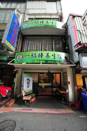 Taipei, Taiwan: 24h一級棒養生館
