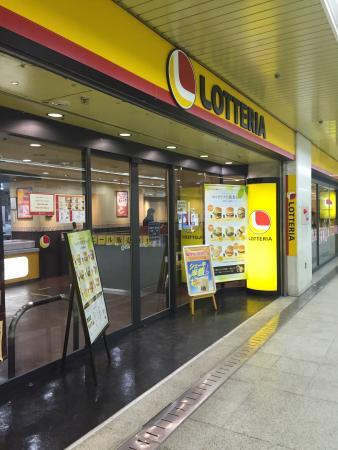 Lotteria Sapporo Aurora Town