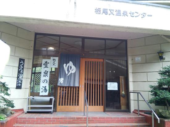 Tochiomata Onsen