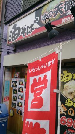 Aji no Tentoku Kakio