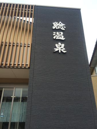 Namazu Onsen