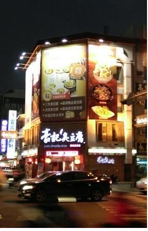 Hao Chi Stinky Tofu