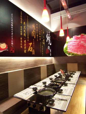 石頭日式炭火燒肉 - 漢口店