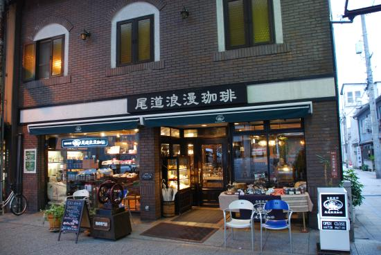 Onomichi Roman Coffee Main Store