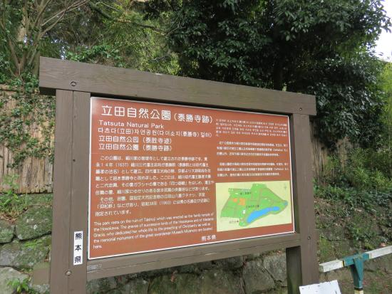 Tatsuta Natural Park: 立田自然公園説明文