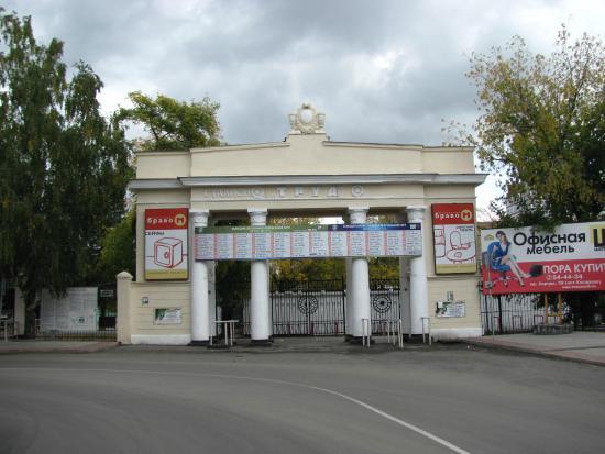 Trud Stadium