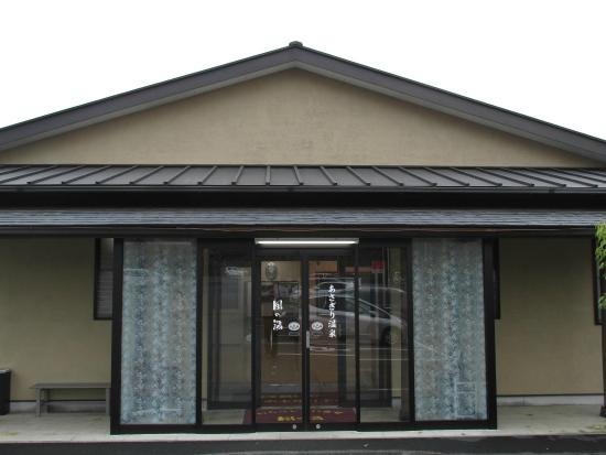Asagiri onsen Kazenoyu