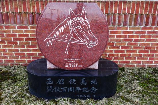 Hakodate Horse Racetrack: 紀念碑