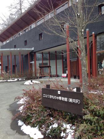 Karuizawa Erz Toy Museum