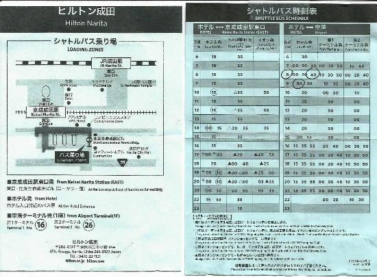 Bus schedule Hilton - Narita Airport - Picture of Hilton