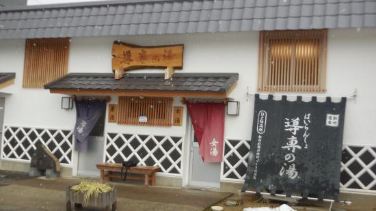 Iizaka Onsen Dosen no Yu