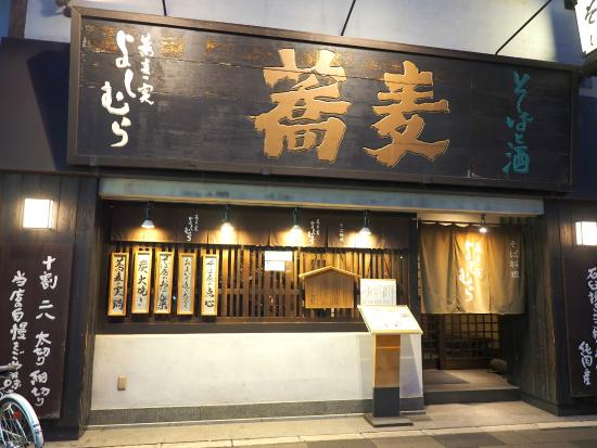 Hotel Kanra Kyoto: Great restaurant to get excellent tempura