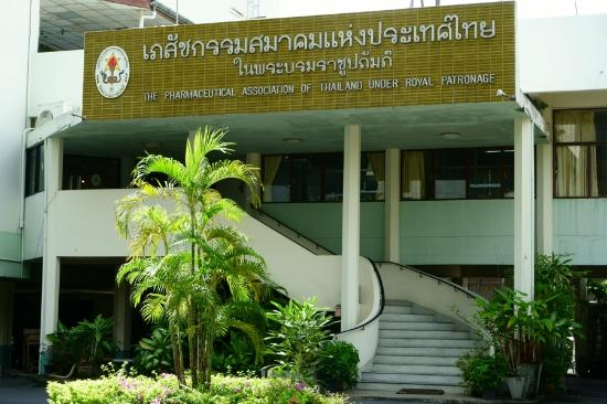 Museum of Thai Pharmacy