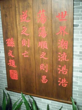Sun Yat Sen's Residence Memorial Museum: Dr.Sun's vision