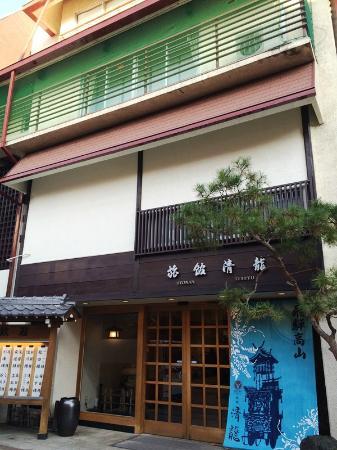 Ryokan Seiryu: Вид на отель с улицы
