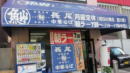 Nagao Chukasoba, Aomori Ekimae