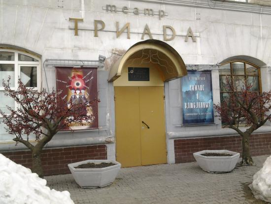 Triada Chamber Theater