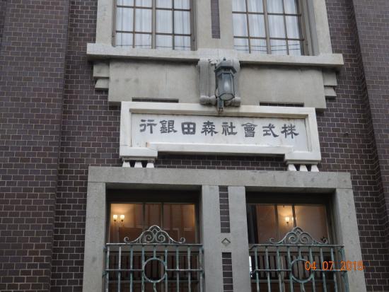 Mikunicho: 旧森田銀行