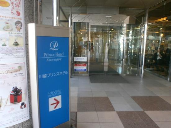 Kawagoe Prince Hotel: 入口