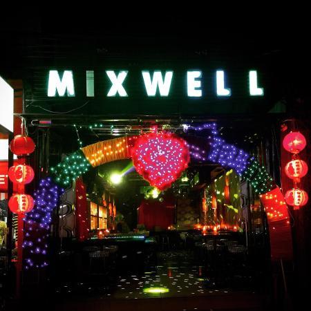 密斯维尔酒吧