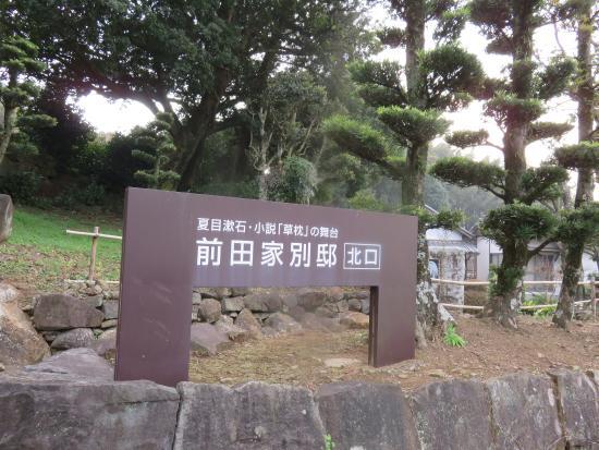 Maeda's Villa
