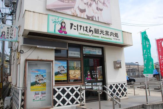 Takehara Ekimae Tourist Information Center