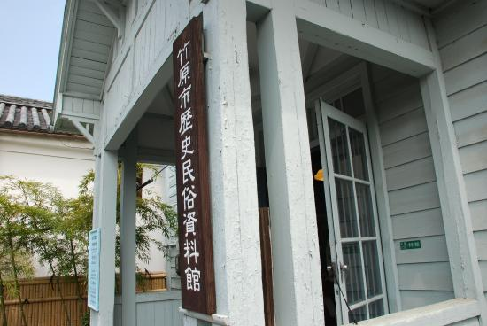 Takehara City Historical Folk Museum