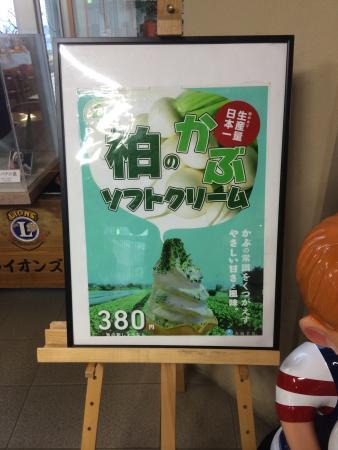 Michi-no-Eki Shonan: 柏名物のカブを使ったソフトクリーム