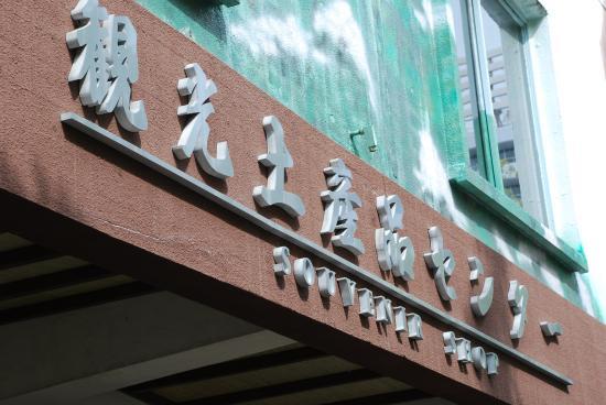 Wakayama City Tourist Souvenir Center