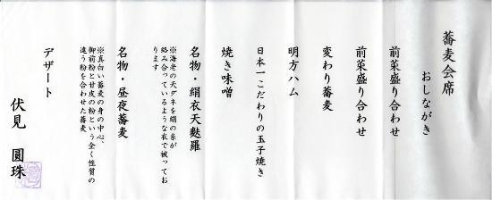 Fushimienju: 昼夜蕎麦