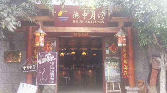 Haizhong Yuewan Hostel