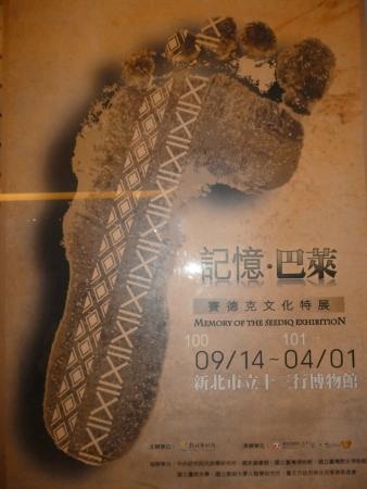 Shihsanhang Museum