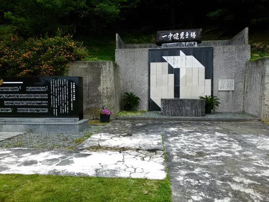 Icchu Kenji Monument: 一中健児の塔