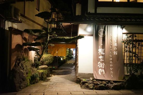Sennen-no Yu Gonzaemon : Front view of ryokan