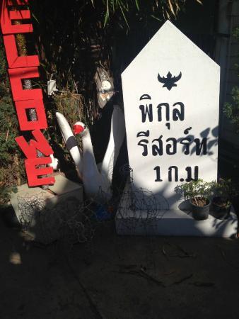 Pikun Resort : พิกุลรีสอร์ท ค่ะ