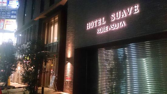 神戶阿蘇塔文雅酒店