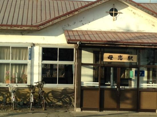 ‪Former Muroran Station Tourist Information Center‬