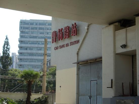 Oakwood Residence Shanghai: Metro station close by