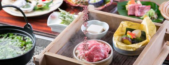 Okuhida Garden Hotel Yakedake: 温泉せいろ蒸し