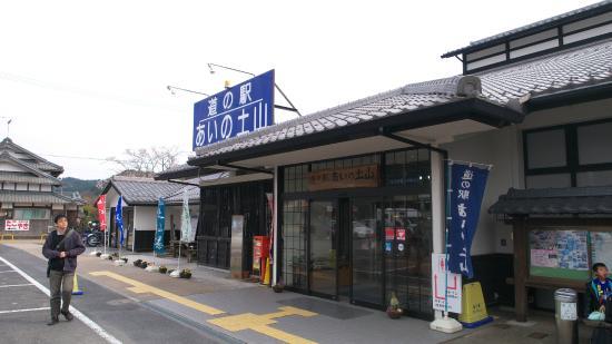 Michinoeki Aino Tsuchiyama