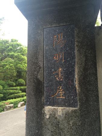 Yang-Ming Shu-Wu Mansion