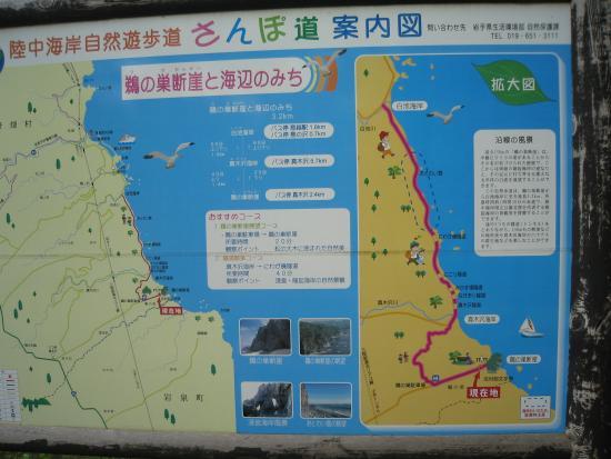 Jodogahama Natural Pathway