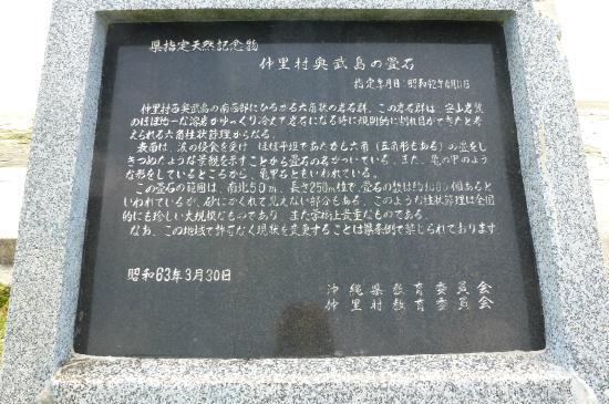 Ojima Island: 碑