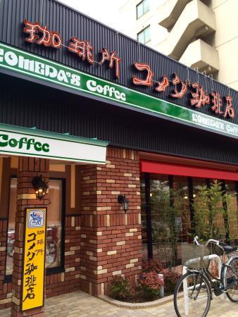 Komeda Coffee, Hakataeki Higashi