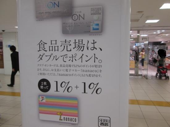 Seibu Ikebukuro Main Store